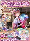 Arland Fan Book ~New Atelier Rorona to the Beginning~ [2014 January 11th]