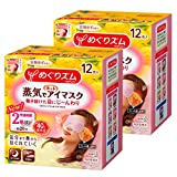 Kao MEGURISM Health Care Steam Warm Eye Mask,Made in Japan, Yuzu ripe 12 Sheets×2boxes
