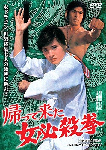 Japanese Movie - Kaettekita Onna Hissatsuken [Japan LTD DVD] DUTD-2532