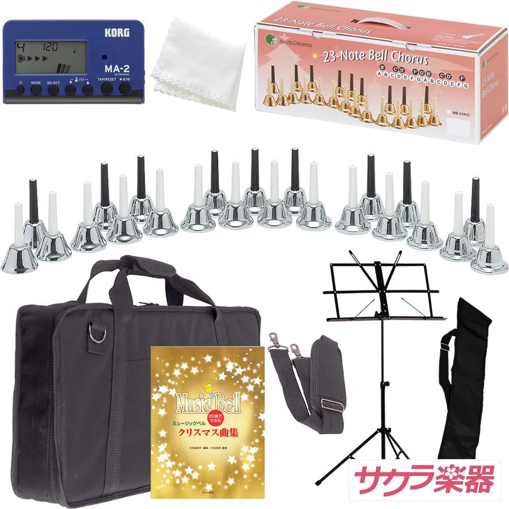 ミュージックベル(ハンドベル)23音 MB-23K/S 【Silver】サクラ楽器オリジナル フルセット[クリスマス楽譜付き]  MB-23K/S (Silver)【楽譜付き】 B00O8NPOPG