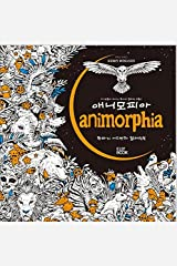Animorphia Coloring Book Adult Gift Anti Stress Adult Fantasy Adventure Monster Paperback