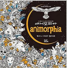 Animorphia Coloring Book Adult Gift Anti Stress Fantasy Adventure Monster Kerby Rosanes 9788994908281 Amazon Books