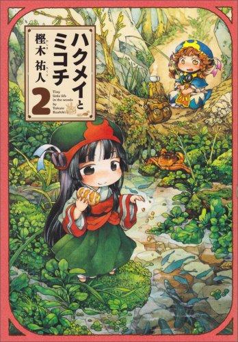 ハクメイとミコチ 2巻 (ビームコミックス)