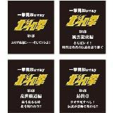 【Amazon.co.jp限定】北斗の拳 一挙見Blu‐ray 全4巻セット(Amazon.co.jp限定特典:特典未定) [Blu-ray]