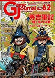 ゲームジャーナル62号 秀吉軍記~賤ヶ岳の決戦~