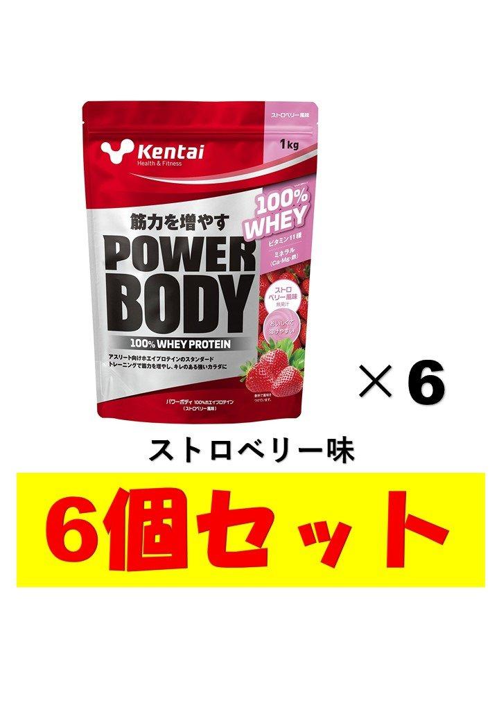 Kentai 健康体力研究所 パワーボディ100% ホエイプロテイン ストロベリー風味 K0246 1kg 6個セット B079BJXPY2