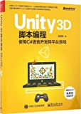 Unity 3D脚本编程:使用C#语言开发跨平台游戏(封面随机)
