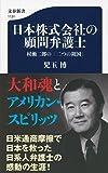 日本株式会社の顧問弁護士 村瀬二郎の「二つの祖国」 (文春新書)