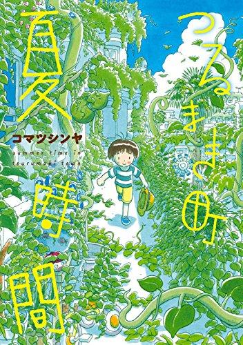 つるまき町 夏時間 (バンチコミックス)