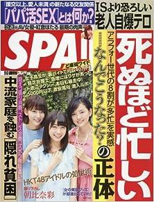 [雑誌] 週刊SPA! 2016-09-06号