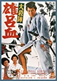 Japanese Movie - Otate Orochi [Japan DVD] DABA-90935