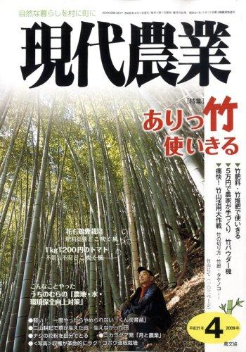 現代農業 2009年 04月号 [雑誌]