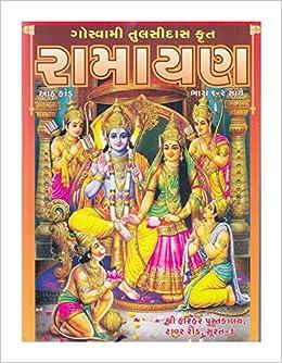 Gujarati ramayana pdf in