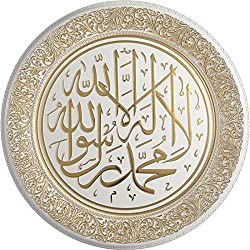 Gorgeous Gold & White Large Molded 15 inch La ilaha illallah Muhammad Rasulullah Decorative Display Plate - Islamic Decoration