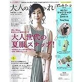 大人のおしゃれ手帖 2018年8月号