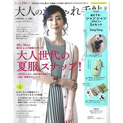 大人のおしゃれ手帖 2018年8月号 画像
