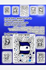 Learn the Hebrew Alphabet The Easy Way For Greek Language Speakers  fun relaxing coloring book for adults 22 pages to develop your creativity    In a abstract art style By Artist (Greek Edition) Paperback