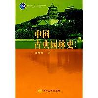 """普通高等教育""""十一五""""国家级规划教材·清华大学广义建筑学系列教材:中国古典园林史(第3版)"""
