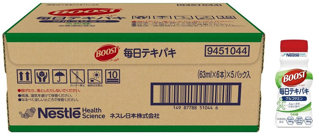 ネスレ日本 BOOST 毎日テキパキ 63mLx30本 B075R9CFYC   63mLx30本