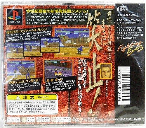 Amazon.co.jp: Fighting Eyes: ...