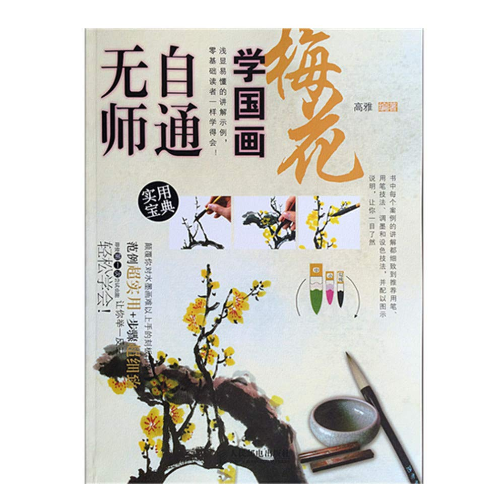 Hmayart Self-Taught Chinese Traditional Painting Book/Oriental Sumi Art Course (HH012 - Plum Blossom)