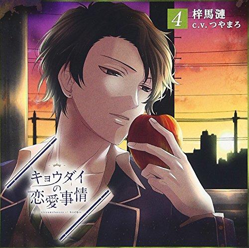 Kyoudai No Renai Jijou - Vol.4 Otouto.Azuma Ren [Japan CD] MCCD-10143