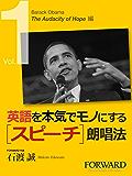 英語を本気でモノにするスピーチ朗唱法 Barack Obama The Audacity of Hope編 Part1