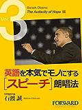 英語を本気でモノにするスピーチ朗唱法 Barack Obama The Audacity of Hope編 Part3
