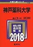 神戸薬科大学 (2018年版大学入試シリーズ)