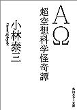 AΩ 超空想科学怪奇譚 (角川ホラー文庫)