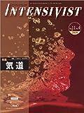 INTENSIVIST Vol.11 No.4 2019 (特集:気道)