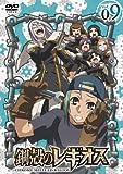 鋼殻のレギオス第9巻 (限定版) [DVD]