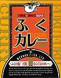 ふくカレー 2個セット(ふぐカレー)★山口県ご当地カレーセット