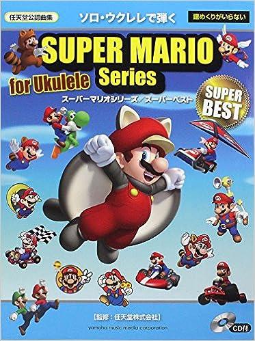 Amazon com: UKULELE SOLO OFFICIAL SCORE BOOK SUPER MARIO