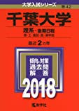 千葉大学(理系−後期日程) (2018年版大学入試シリーズ)
