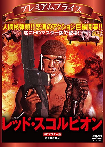Movie - Red Scorpion Hd Remastered Edition [Japan LTD DVD] NORS-32
