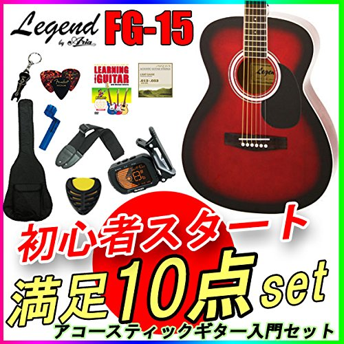 LEGEND FG-15 RS 入門10点セット☆少し小ぶりのアコースティックギター 初心者入門セット B00P61EFJU
