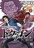 Sengoku Basara DOKUGAN 3 Vol.3