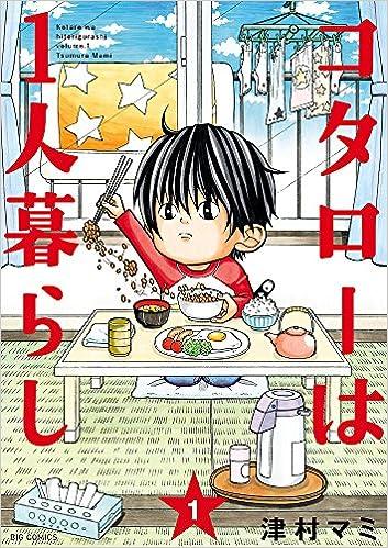 コタローは1人暮らし (1) (ビッグコミックス) | 津村 マミ |本 | 通販 | Amazon