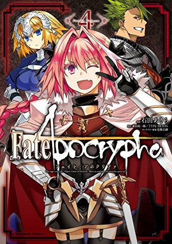 Fate/Apocrypha(4) (角川コミックス・エース)