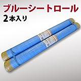ブルーシート ロール 原反 #1000薄手 900mm巾×100m巻(2本/セット)