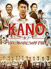 KANO〜1931海の向こうの甲子園〜