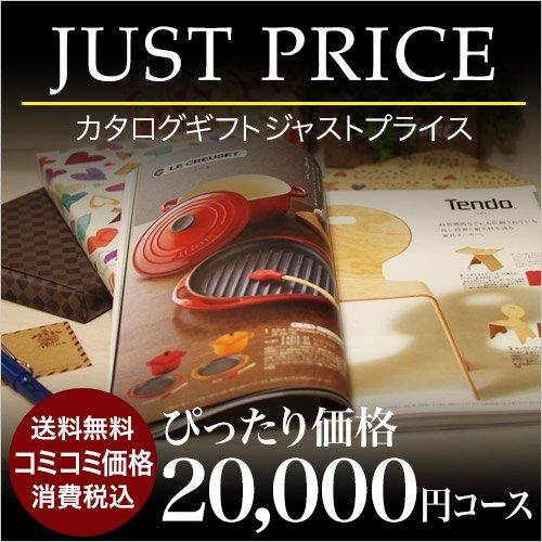 カタログギフト CATALOG GIFT 20000円JUST PRICEコース ジャストプライス B06XCR6MKC