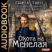Hunting for Menelaus [Russian Edition]: The Gallant Detective | Marta Tarot