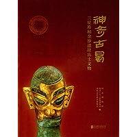 神奇古蜀:三星堆和金沙遗址出土文物