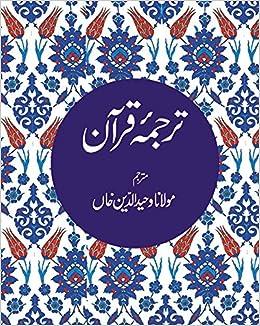 Buy Tarjuma Quran (Urdu) Book Online at Low Prices in India