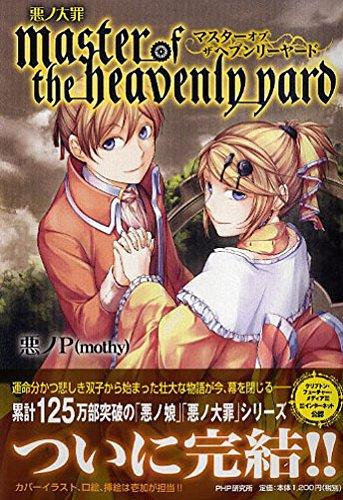 悪ノ大罪 master of the heavenly yard / 悪ノP(mothy)