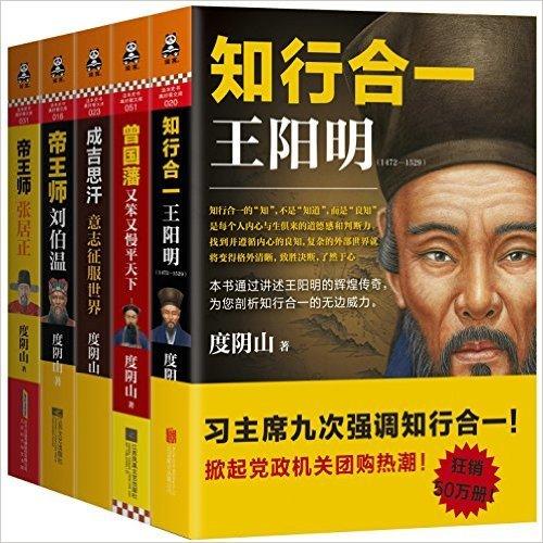 Download 度阴山帝王将相精选: 王阳明 + 曾国藩 + 成吉思汗等 (套装共5册) PDF