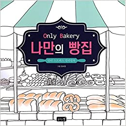 Only Bakery Coloring Book For Adult Anti Stress Art Therapy Limboyoung 9791133412235 Amazon Books