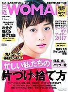 日経WOMAN2017年1月号